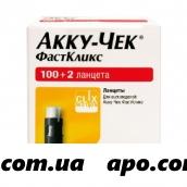 Ланцеты accu-chek fastclix д/прокола n102