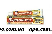 Пародонтол зубная паста пропол/мед63,0