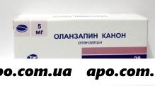 Оланзапин канон 0,005 n28 табл п/плен/оболоч