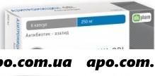 Азитромицин-obl 0,25 n6 капс