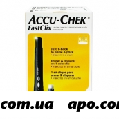 Устройство accu-chek fastclix + 1х6 ланцет д/прокола