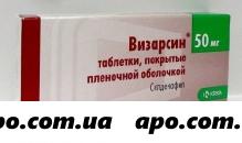 Визарсин 0,05 n1 табл п/плен/оболоч