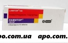 Ламитор 0,1 n30 табл