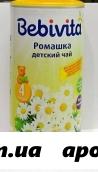 Бэбивита чай ромашка д/дет 200,0