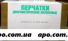 Перчатки диагност латекс н/стер опудр n50п l /sf mp/