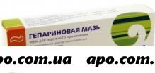 Гепариновая 25,0 мазь /нижфарм/
