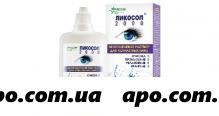 Ликосол-2000 120мл р-р д/линз