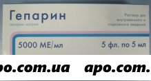 Гепарин 5000ме/мл 5мл n5 флак р-р в/в подкож/эльфа