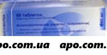 Кветиапин 0,3 n60 табл п/плен/оболоч