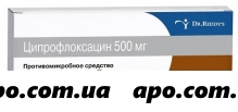 Ципролет 0,5 n10 табл п/плен/оболоч
