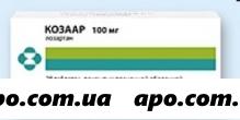 Козаар 0,1 n28 табл п/о