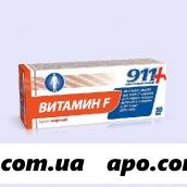 911-крем витамин f жирный 50мл