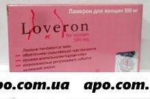 Лаверон д/женщин 0,5 n1 табл