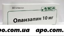Оланзапин 0,01 n30 табл /алси фарма/