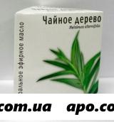 Масло эфирное чайное дерево 10мл инд/уп