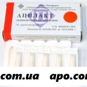 Ацилакт 1доза n10 супп ваг