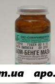 Бом-бенге 25,0 мазь /самарамедпром/