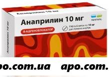 Анаприлин 0,01 n112 табл инд/уп /renewal/