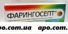 Фарингосепт мята 0,01 n20 табл д/расс