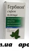 Гербион сироп плюща 150мл флак с ложкой дозир