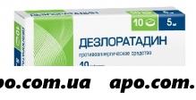 Дезлоратадин 0,005 n10 табл п/о