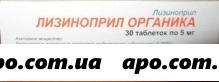 Лизиноприл органика 0,005 n30 табл