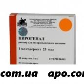 Пирогенал 25мкг/1мл n10 амп р-р в/м