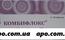 Комбифлокс 0,5+0,2 n10 табл п/о