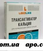 Трансактиватор кальция леколайк n40 капс