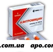Азитромицин 0,5 n3 капс