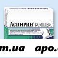 Аспирин комплекс 3,5475 n10 шип пор