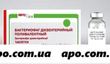 Бактериофаг дизентерий поливалент 20мл n4 флак