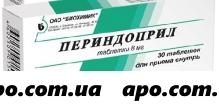 Периндоприл 0,008 n30 табл /биохимик/