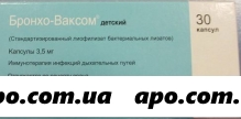 Бронхо-ваксом детский 0,0035 n30 капс