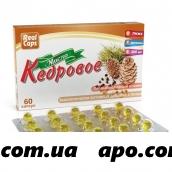Масло кедровое 0,3 n60 капс/реалкапс/