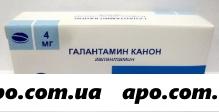 Галантамин канон 0,004 n14 табл п/плен/оболоч