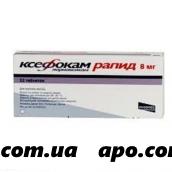 Ксефокам рапид 0,008 n12 табл п/плен/оболоч