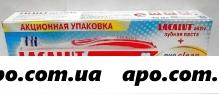 Lacalut зубная паста activ 75мл+зуб/щетка duo clean