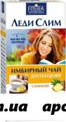 Имбирный чай леди слим для похудения ананас 2,0 n30 ф/пак