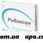 Рибоксин 0,2 n50 табл п/о