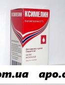 Ксимелин 0,1% 10мл капли