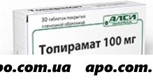 Топирамат 0,1 n30 табл п/плен/оболоч/алси