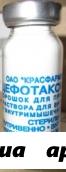 Цефотаксим 1,0 флак пор д/р-ра в/в в/м/красфарма