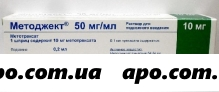 Методжект 50 мг/мл   10 мг (0,2 мл) n1 шприц р-р п/к