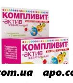 Компливит актив вишневый д/дет n30 жев табл