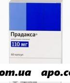 Прадакса 0,11 n60 капс