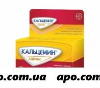 Кальцемин адванс n120 табл п/о
