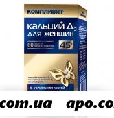 Компливит кальций д3 д/жен 45+ n60 табл п/о