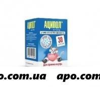 Аципол n30 капс