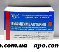 Бифидумбактерин 5доз n10 флак лиоф/витафарма/